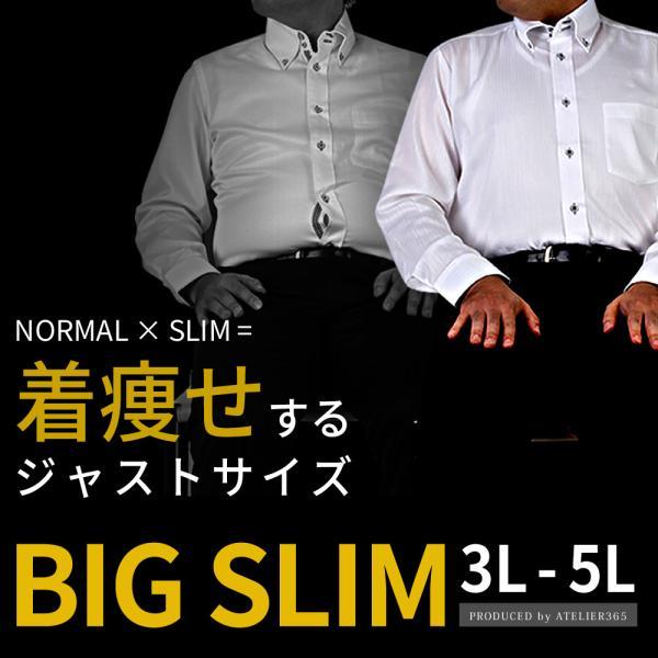 ワイシャツ メンズ 長袖 Yシャツ ビジネス シャツ ボタンダウン LL 3L 4L 5L 大きいサイズ sun-ml-sbu-1132 宅配便のみ クールビズ|atelier365|02