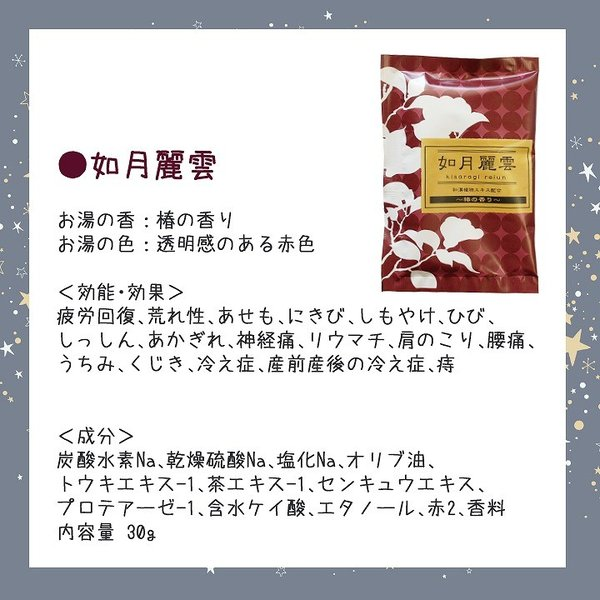 綺羅の刻(きらのとき) 薬用入浴剤 1個  入浴剤 日本製 和風 和な贈り物 プチギフト 誕生日プレゼント|atelierhonoka|03