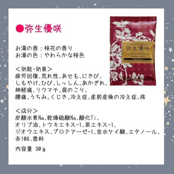 綺羅の刻(きらのとき) 薬用入浴剤 1個  入浴剤 日本製 和風 和な贈り物 プチギフト 誕生日プレゼント|atelierhonoka|04