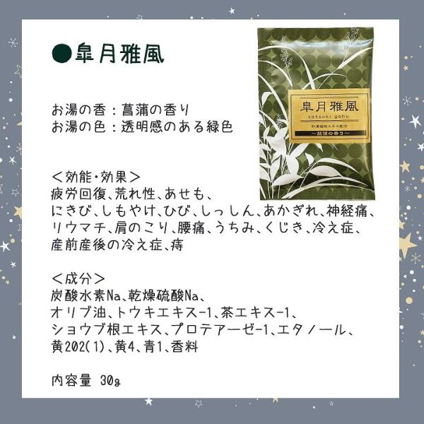 綺羅の刻(きらのとき) 薬用入浴剤 1個  入浴剤 日本製 和風 和な贈り物 プチギフト 誕生日プレゼント|atelierhonoka|05