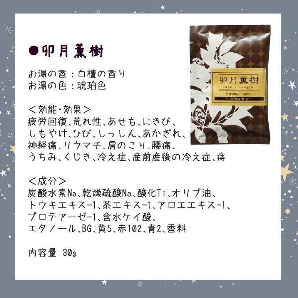 綺羅の刻(きらのとき) 薬用入浴剤 1個  入浴剤 日本製 和風 和な贈り物 プチギフト 誕生日プレゼント|atelierhonoka|06