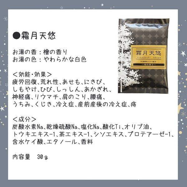 綺羅の刻(きらのとき) 薬用入浴剤 1個  入浴剤 日本製 和風 和な贈り物 プチギフト 誕生日プレゼント|atelierhonoka|07