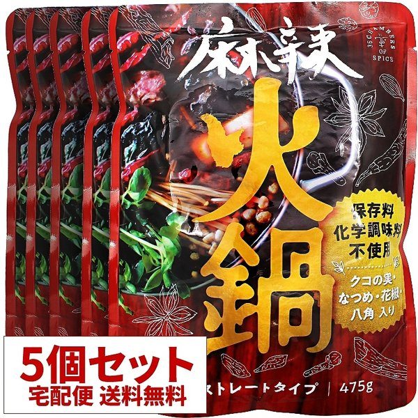 麻辣火鍋 2人前 475g ×5袋セット 36チャンバーズ・オブ・スパイス レトルト食品 鍋の素 辛口  [宅配便]