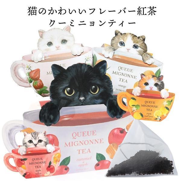 クーミニョンティー ネコのフレーバーティーギフト 2g×4包入り  紅茶 猫雑貨 プチギフト 誕生日プレゼント ねこ いちご かわいい クリスマス[宅配便]
