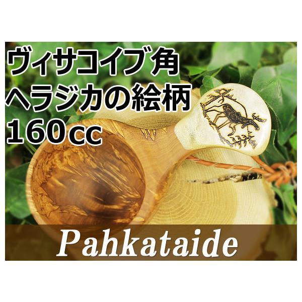 Pahkataide パッカタイデ|ククサ|ヴィサコイブ|カーリーバーチ|ヘラジカ/ムースの絵柄角飾り-001|1つ穴ハンドル 160cc