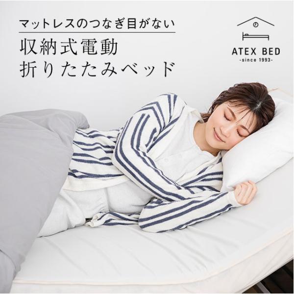 電動リクライニングベッド 折りたたみベッド AX-BE560 組立不要|atex-net|02