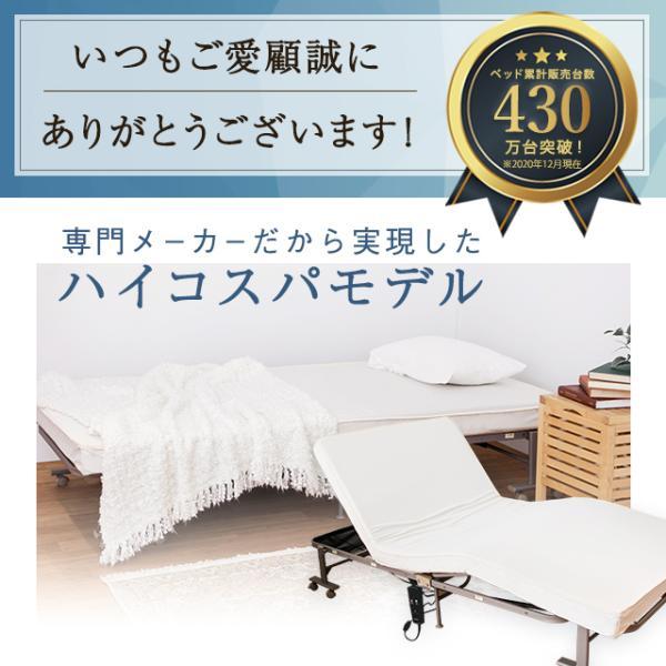 電動リクライニングベッド 折りたたみベッド AX-BE560 組立不要|atex-net|03