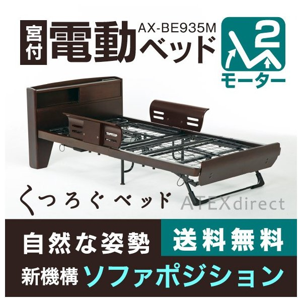 くつろぐベッド 宮付タイプ(電動ベッド・2モーター)日本製 AX-BE935M 送料無料! ※北海道追加請求あり ※沖縄・離島配送不可|atex-net