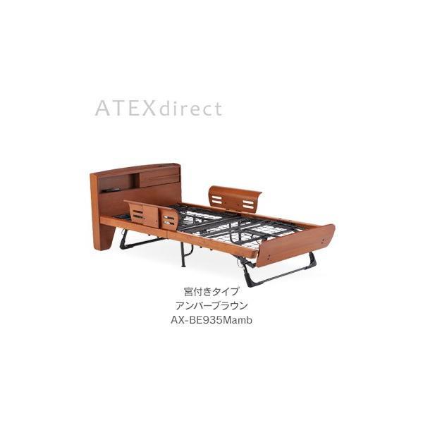 くつろぐベッド 宮付タイプ(電動ベッド・2モーター)日本製 AX-BE935M 送料無料! ※北海道追加請求あり ※沖縄・離島配送不可|atex-net|03