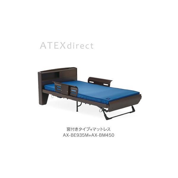 くつろぐベッド 宮付タイプ(電動ベッド・2モーター)日本製 AX-BE935M 送料無料! ※北海道追加請求あり ※沖縄・離島配送不可|atex-net|04