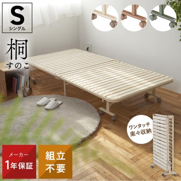 【ダイレクト限定】収納式 桐すのこベッド AX-BF1011 折りたたみベッド 売れ筋No.1 atex-net