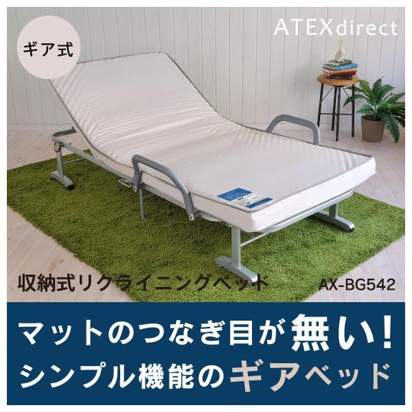 収納式リクライニング 折りたたみベッド AX BG542 (送料無料!※北海道