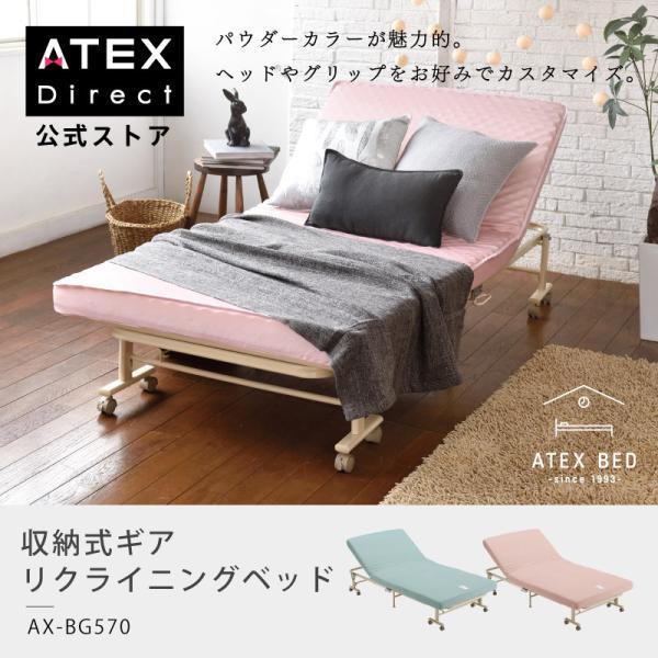収納式 リクライニングベッド AX-BG570 (レビューで送料無料!※北海道・沖縄・離島差額請求あり)|atex-net