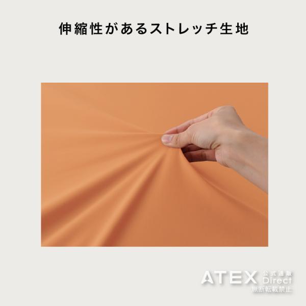 マットカバー ボックスタイプ(シームレスマット専用) AX-BZ730|atex-net|02