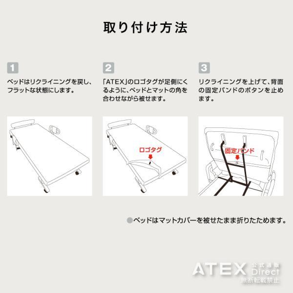 マットカバー ボックスタイプ(シームレスマット専用) AX-BZ730|atex-net|03