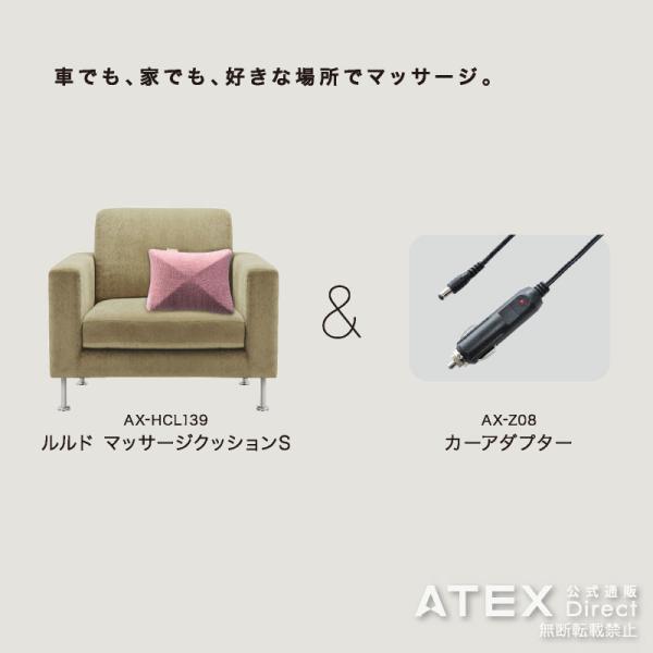 ルルド マッサージクッション S ドライバーズパック AX-HCL139 アテックス ATEX atex-net 04