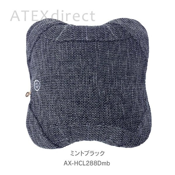 ルルドプレミアム マッサージクッション ダブルもみVW(ダイレクト限定オリジナルモデル) AX-HCL288D アテックス|atex-net|03