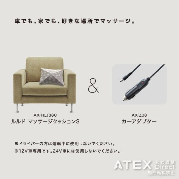 (メーカー)(セール)ルルド マッサージクッション S ドライバーズパック AX-HL138C アテックス ATEX|atex-net|05