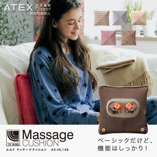 (メーカー)ルルド マッサージクッション AX-HL148 アテックス ATEX|atex-net