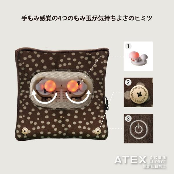 (メーカー)ルルド マッサージクッション(ダイレクト限定オリジナルモデル) AX-HL148D アテックス ATEX|atex-net|02