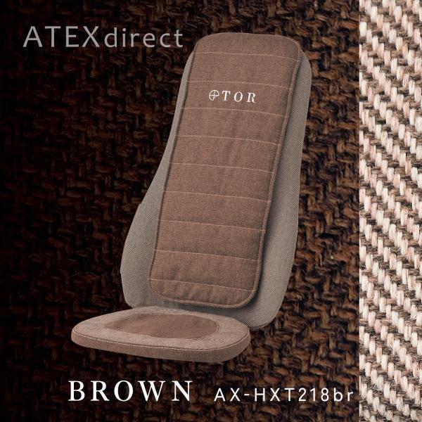 TOR(トール)マッサージシート タタキもみ AX-HXT218 アテックス|atex-net|03