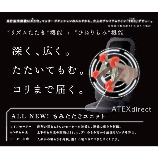 TOR(トール)マッサージシート タタキもみ AX-HXT218 アテックス|atex-net|05