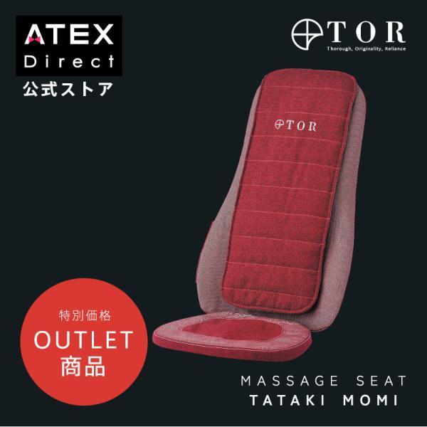 (アウトレットセール)TOR(トール)マッサージシート タタキもみ AX-HXT218R アテックス atex-net
