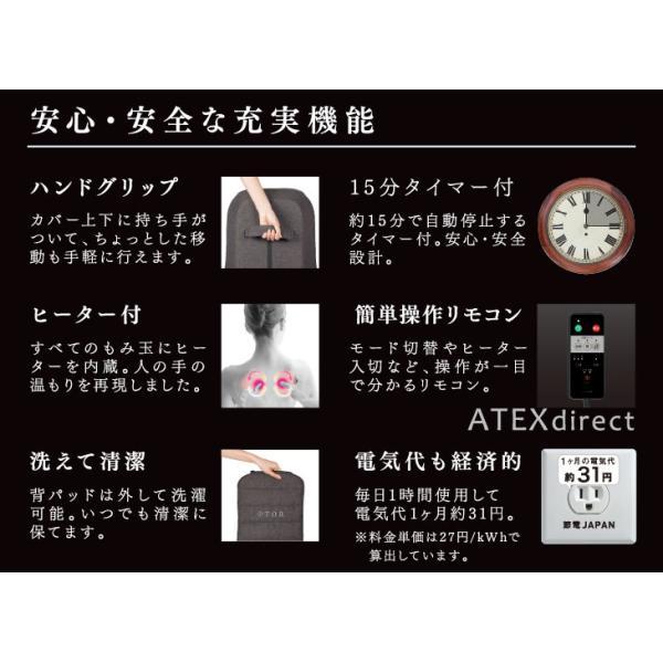 (アウトレットセール)TOR(トール)マッサージシート タタキもみ AX-HXT218R アテックス atex-net 05