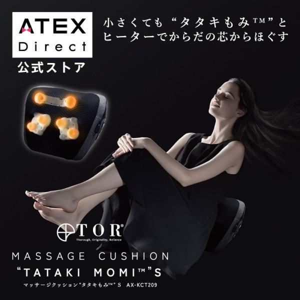 TOR(トール)マッサージクッション タタキもみ S AX-KCT209 アテックス|atex-net