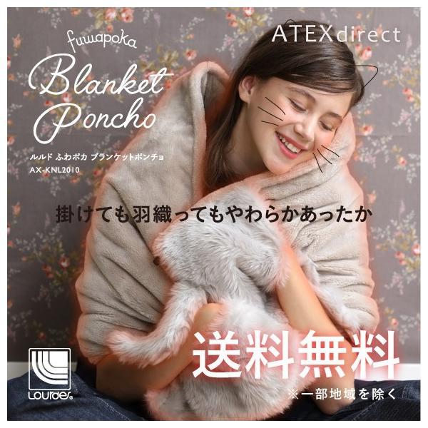 ルルド ふわポカ ブランケットポンチョ AX-KNL2010|atex-net