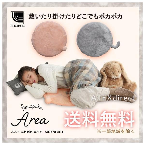 ルルド ふわポカ エリア AX-KNL2011 (ホットカーペット)|atex-net
