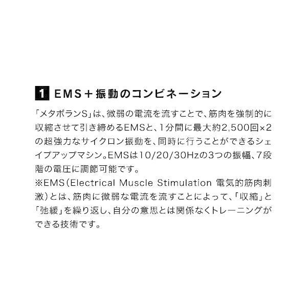 メタボランS AX-KX130(シェイプアップマシン エクササイズ)|atex-net|02
