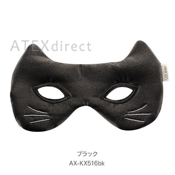 送料無料 ルルド めめホット キャット AX-KX516bk(ホットアイマスク) ラッピング無料!|atex-net|02