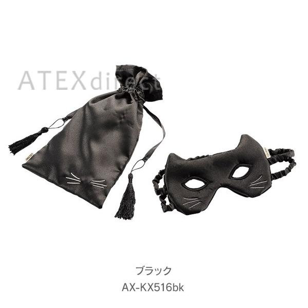 送料無料 ルルド めめホット キャット AX-KX516bk(ホットアイマスク) ラッピング無料!|atex-net|03