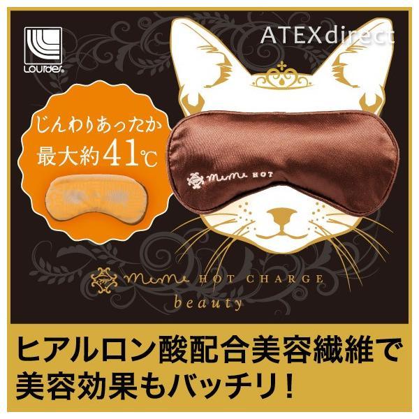 ルルド めめホットチャージ ビューティ AX-KX517br ATEX|atex-net