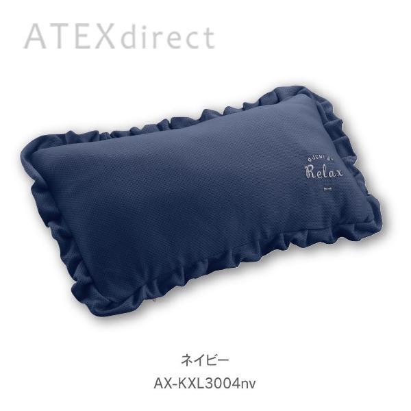 ルルド おうちでリラックスピロー AX-KXL3004|atex-net|03