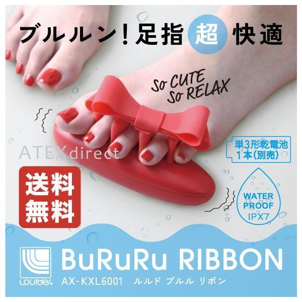 ルルド ブルルリボン AX-KXL6001 (めざましテレビで紹介)お風呂 リラックス 防水|atex-net