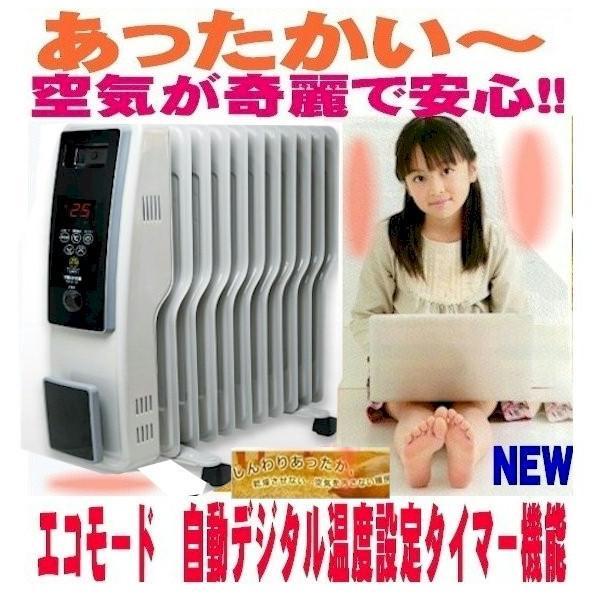 |オイルヒーター 最新ラジエーター デジタルエコモード搭載 S字 温度設定 タイマー付 1200W …
