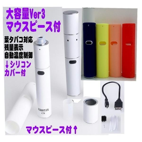 IQOS アイコス 新Ver3電子タバコ/3 マルチMULTI 加熱式たばこ 本体 キット 大容量 HERBSTICK CS 3 ヒートスティック  加熱型たば人気ランキング