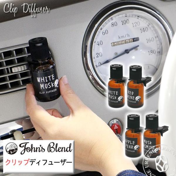 ジョンズブレンド  車用芳香剤 クリップディフューザー カーフレグランス John's Blend Clip Diffuser  ホワイトムスク|atforest
