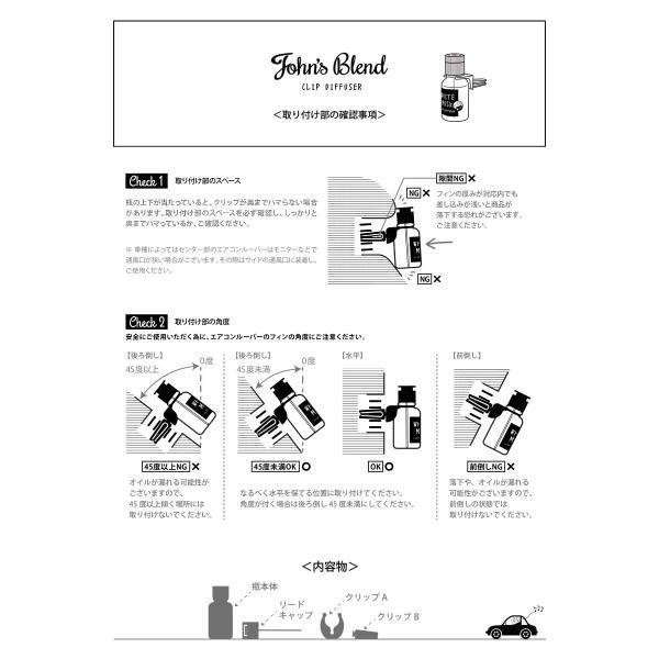 ジョンズブレンド  車用芳香剤 クリップディフューザー カーフレグランス John's Blend Clip Diffuser  ホワイトムスク|atforest|14