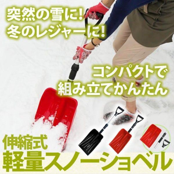 【北海道送料追加なし】雪かき スコップ 伸縮式 プラスチック 軽量 スノーショベル 1本 長さ71cm〜88cm シャベル 雪かき スコップ
