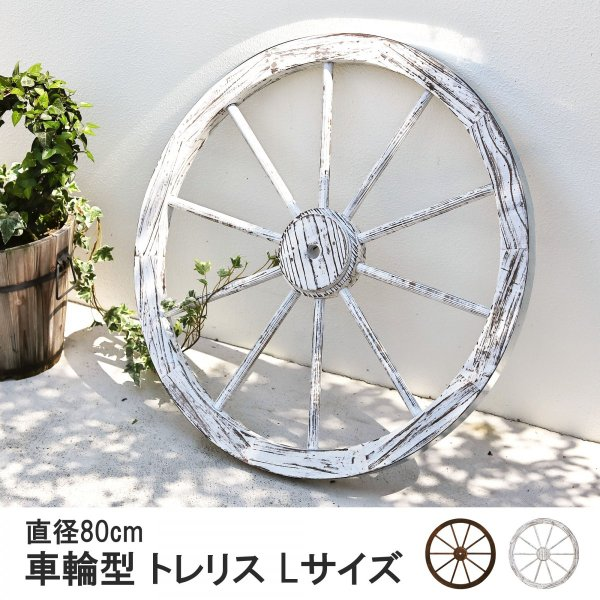 車輪 トレリス Lサイズ 直径80cm 木製 トレリス
