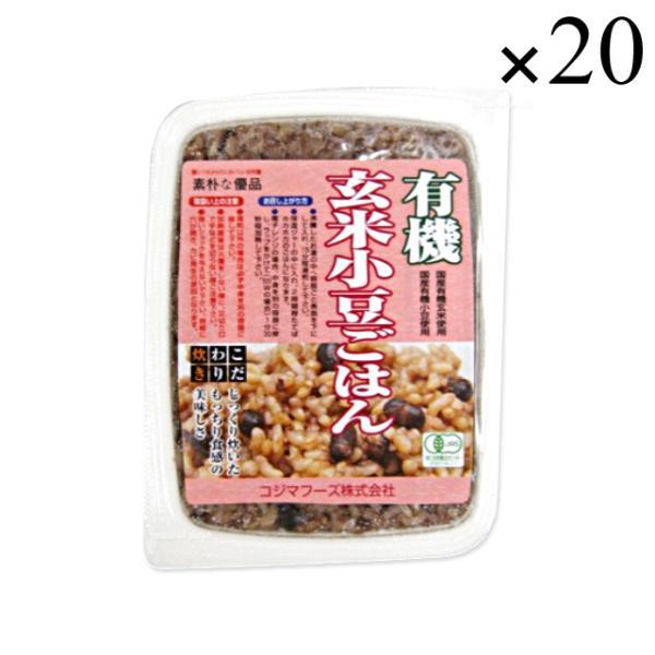 コジマフーズ 有機玄米小豆ごはん 160g×20パック [ケース販売]