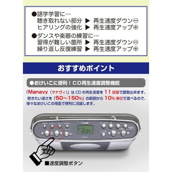 【在庫有】CDラジオ スピード [クマザキエイム 速聴き 遅聴きCDラジオ マナビィ CDR-440SC]