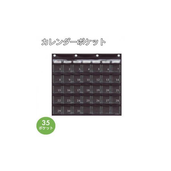 ■後払も可■日本製 SAKI(サキ) カレンダーポケット Mサイズ W-416 ブラウンa1b