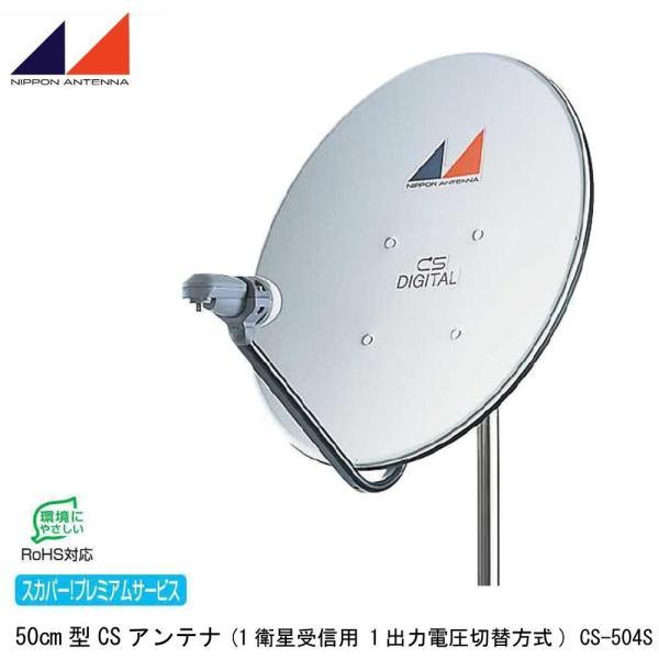 ■送料無料■日本アンテナ 50cm型CSアンテナ(1衛星受信用 1出力電圧切替方式) CS-504Sa1b