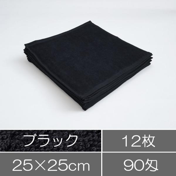 ハンドタオル12枚セット:ブラック(黒)おしぼりタオル|athos