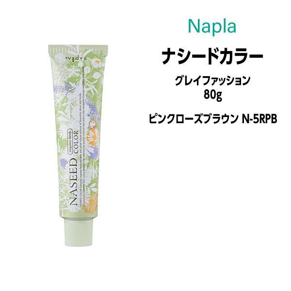 ヘアカラー剤 ナプラ ナシードカラー グレイファッション 1剤 80g 【ピンクローズブラウン N-5RPB】医薬部外品