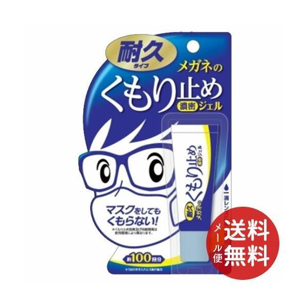 ソフト99 メガネのくもり止め 濃密ジェル 10g 1個 【メール便送料無料】